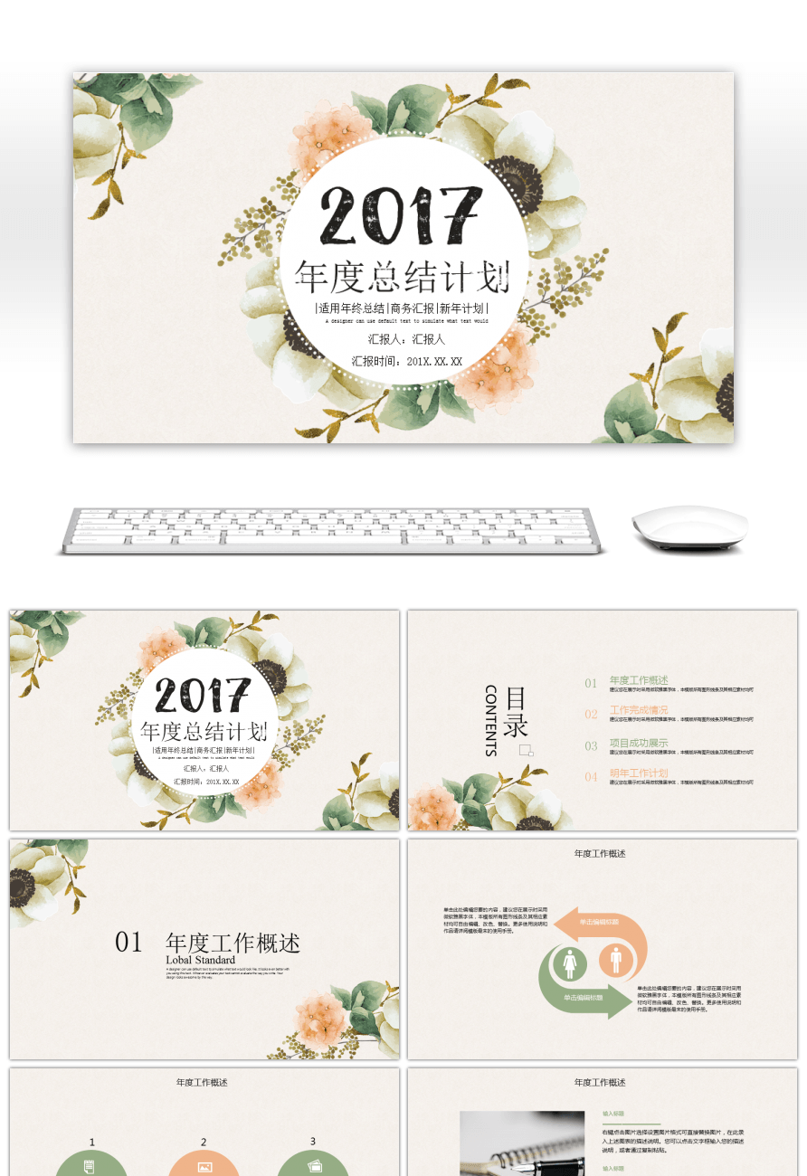 creative retro hand painted 2017 year end summary ppt template