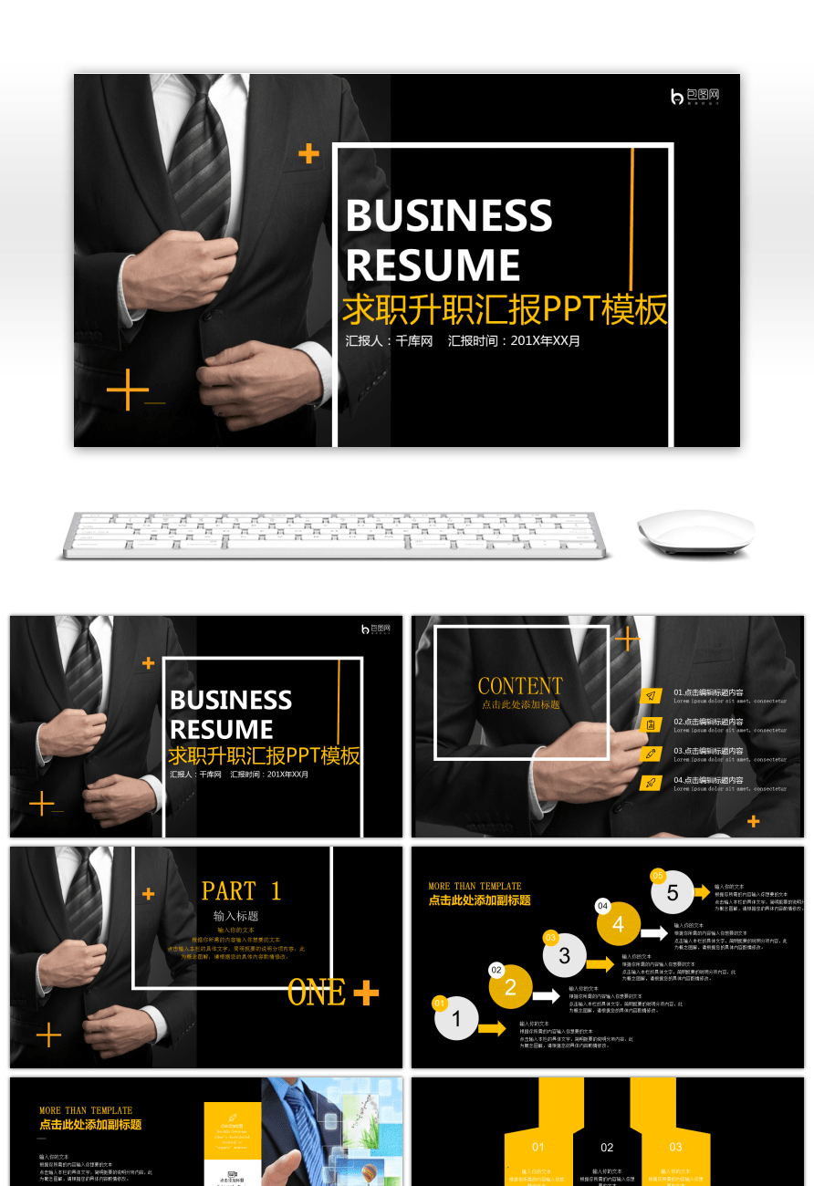 Awesome black atmosphere job promotion report ppt template for free black atmosphere job promotion report ppt template toneelgroepblik Image collections