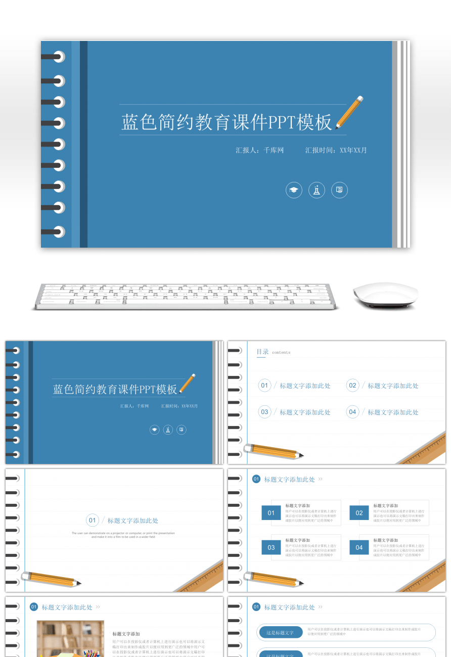 Awesome Ppt Template For Teacher Education Courseware Of Blue And