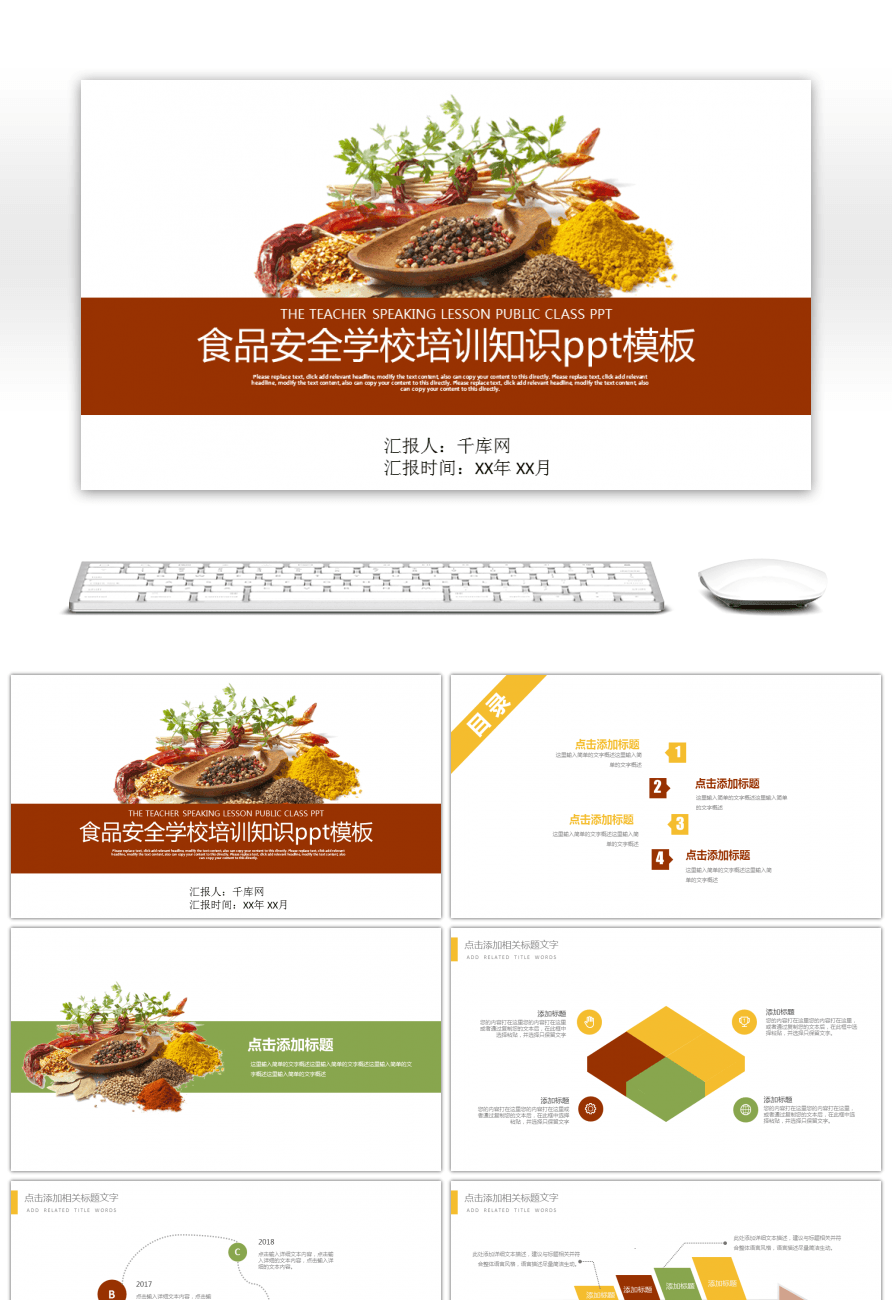 Powerpoint templates free hygiene image collections powerpoint food safety powerpoint template images template design ideas free food hygiene powerpoint templates free food hygiene toneelgroepblik Images