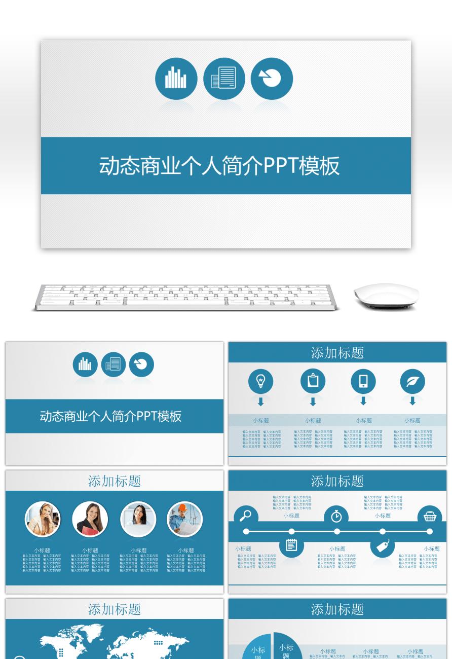 Increíble negocio dinamico perfil personal ppt template para ...
