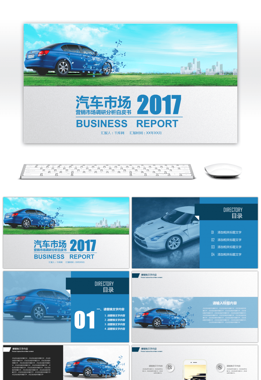 Awesome Blue Atmosphere Automobile Market New Product