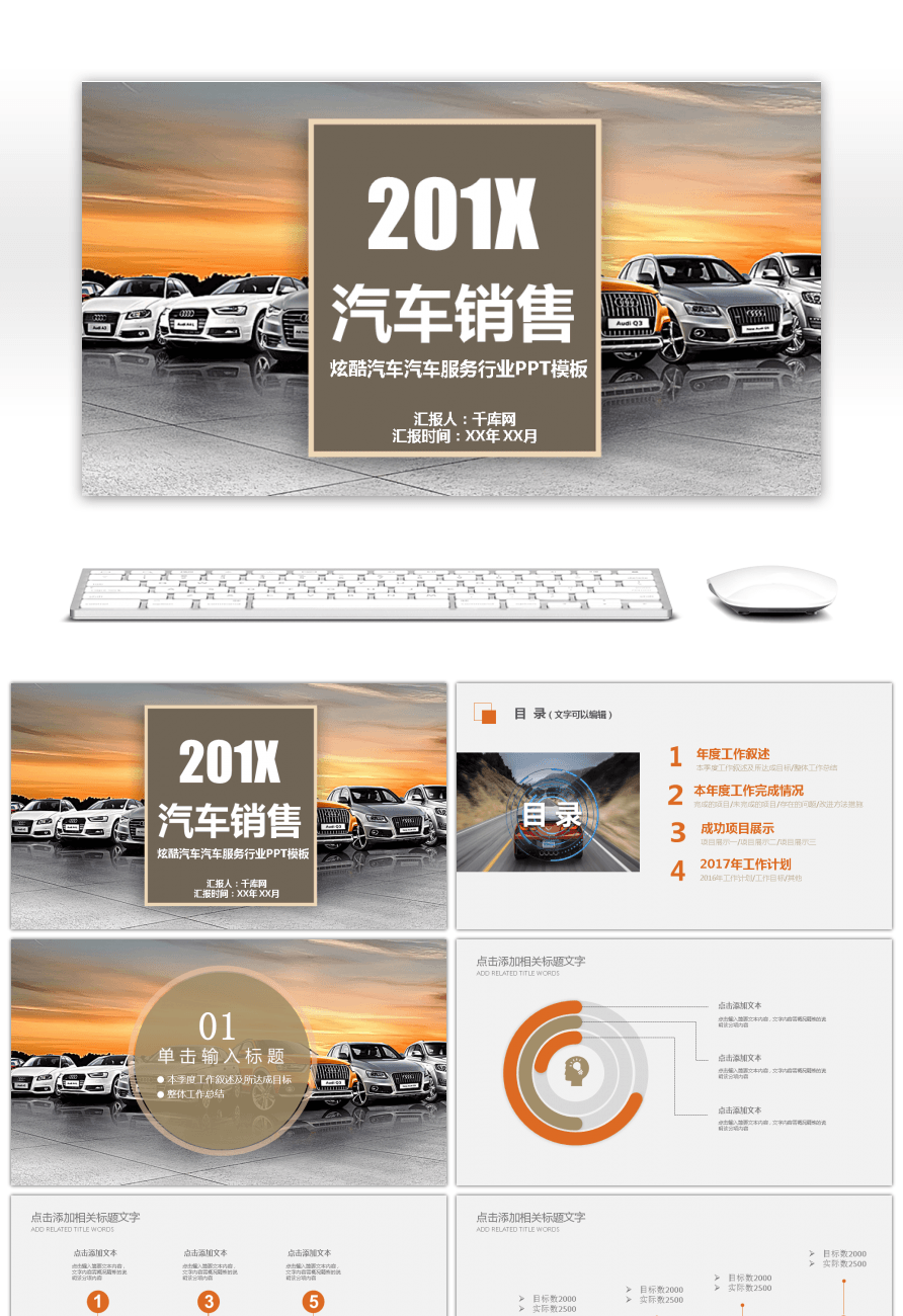 Awesome cool automobile service industry ppt template for free this ppt template is free for personal use additionally if you are subscribed to our premium account when using this ppt template you can avoid toneelgroepblik Image collections