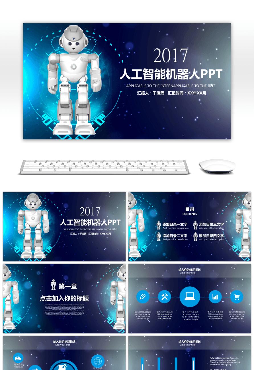 technology ppt template