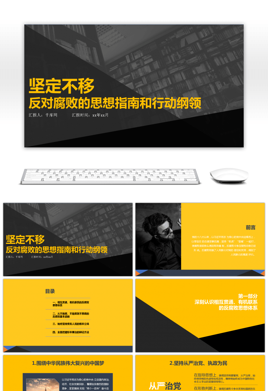 Awesome Design Of Black And Yellow Ppt Template For Free Download On - Awesome christmas design powerpoint templates template scheme