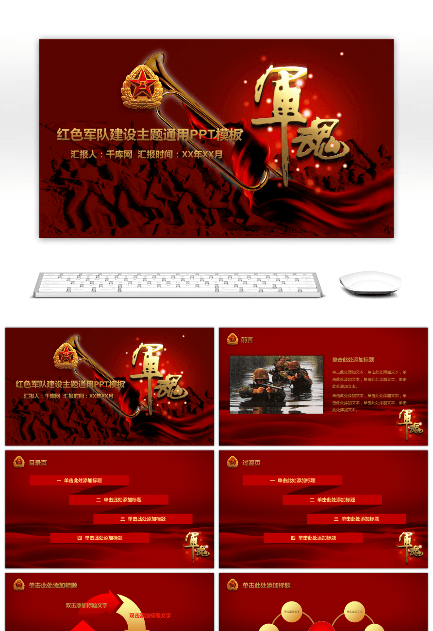 Awesome the red army army general ppt dynamic construction of theme the red army army general ppt dynamic construction of theme template toneelgroepblik Gallery