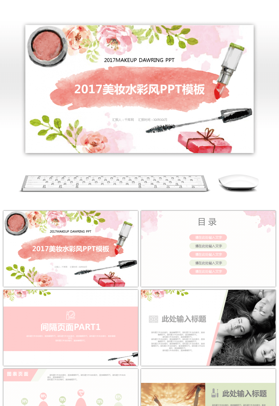 Awesome pink water color wind sweet beauty cosmetics ppt template pink water color wind sweet beauty cosmetics ppt template toneelgroepblik