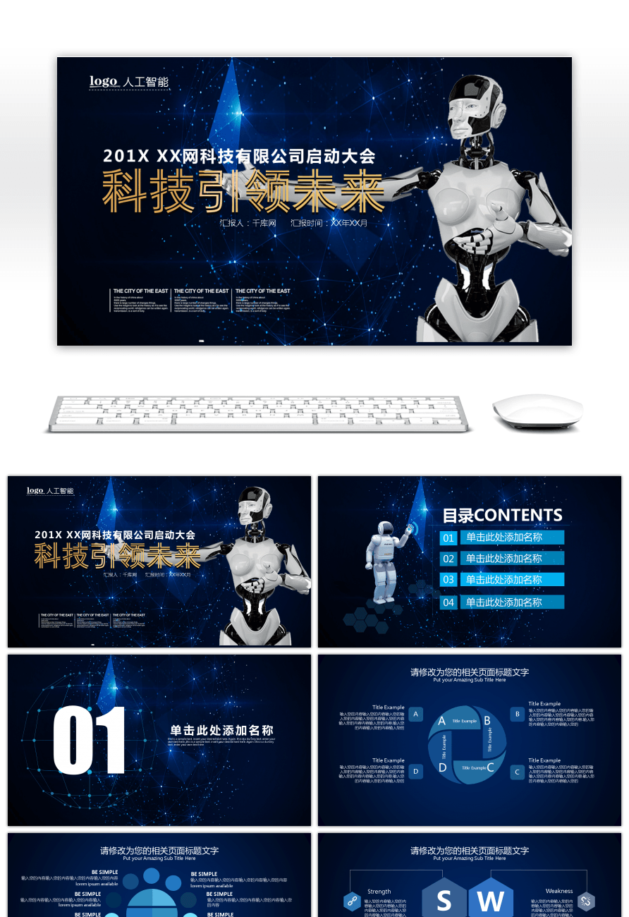 Awesome deep blue ai artificial intelligence science and technology deep blue ai artificial intelligence science and technology business work ppt template toneelgroepblik Gallery