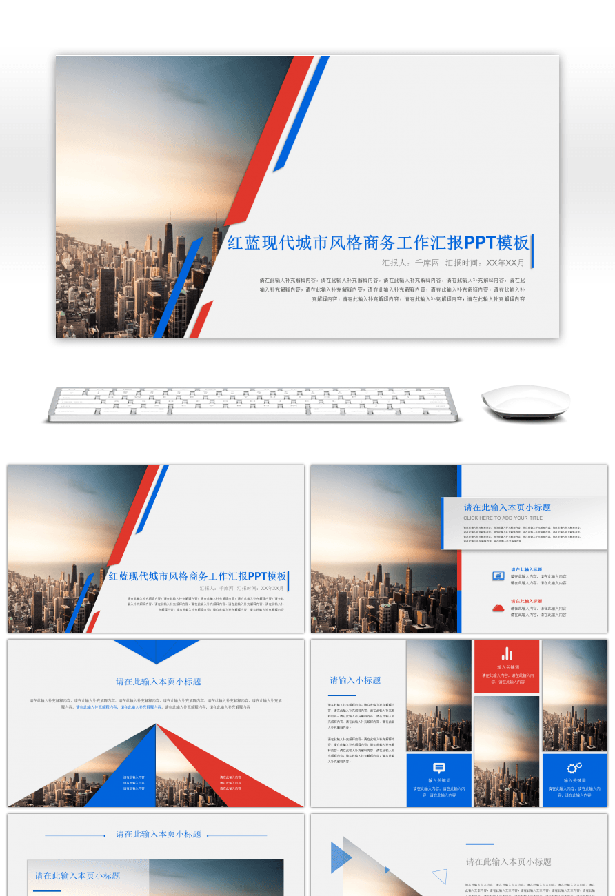 Awesome red and blue modern city style business report ppt template red and blue modern city style business report ppt template cheaphphosting Image collections