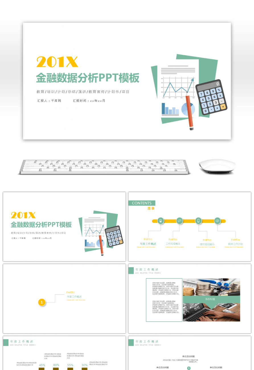 Awesome summary of the ppt template for the financial investment and summary of the ppt template for the financial investment and financial year of the finance department maxwellsz