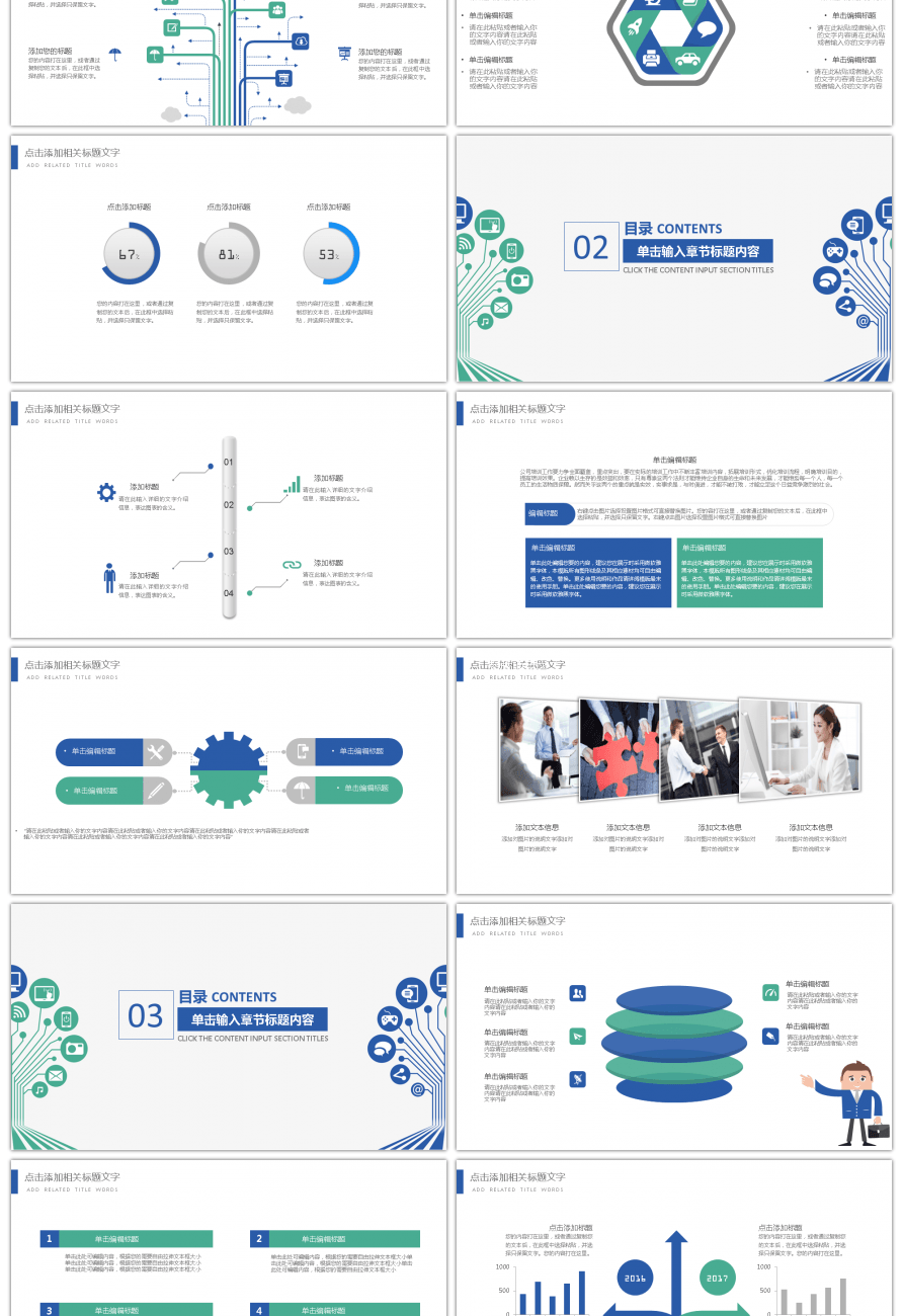 Awesome the dynamic ppt model of the blue green internet information the dynamic ppt model of the blue green internet information technology business plan wajeb Images