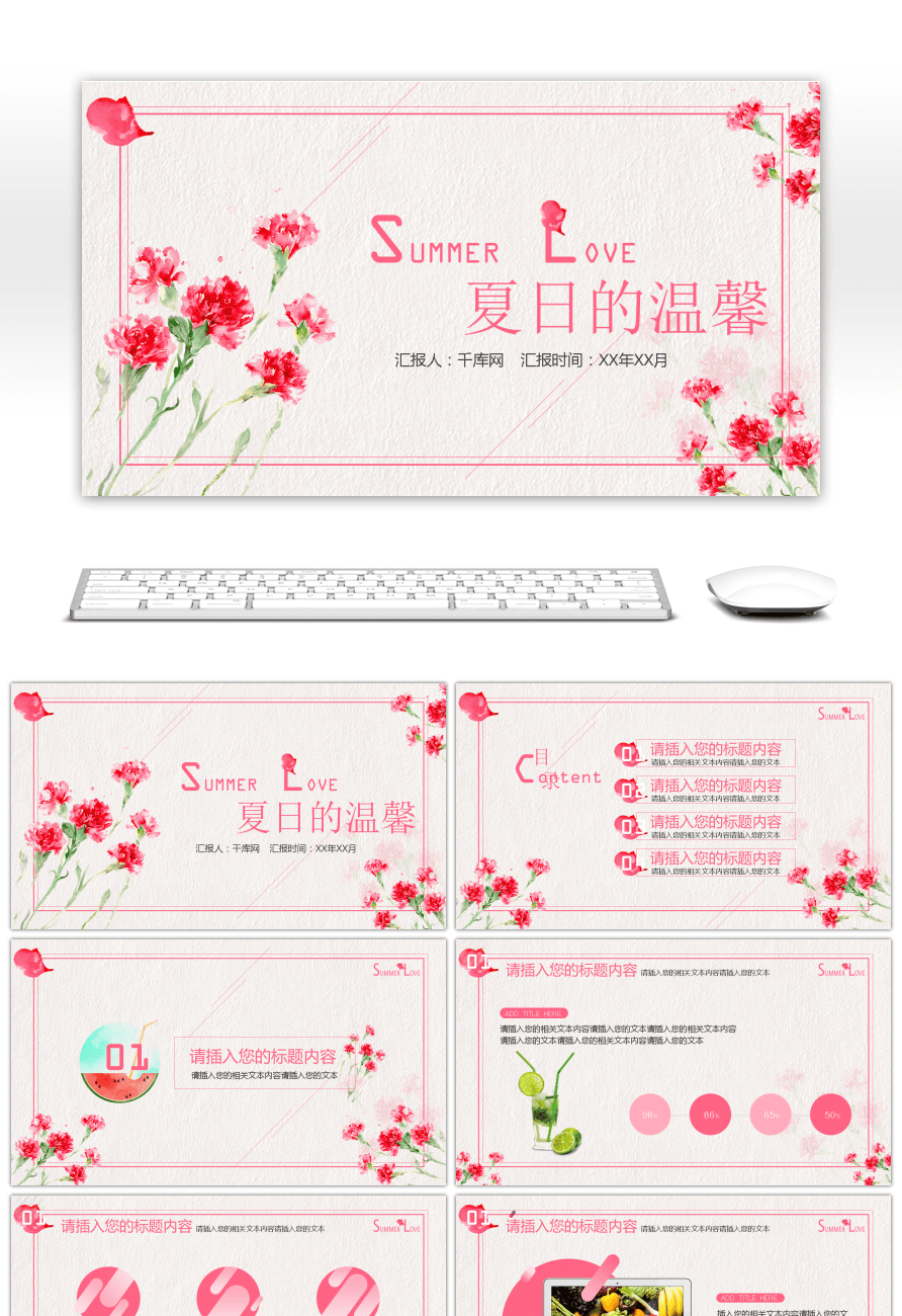 Awesome Red Romantic Warm And Passionate Love Ppt Template For