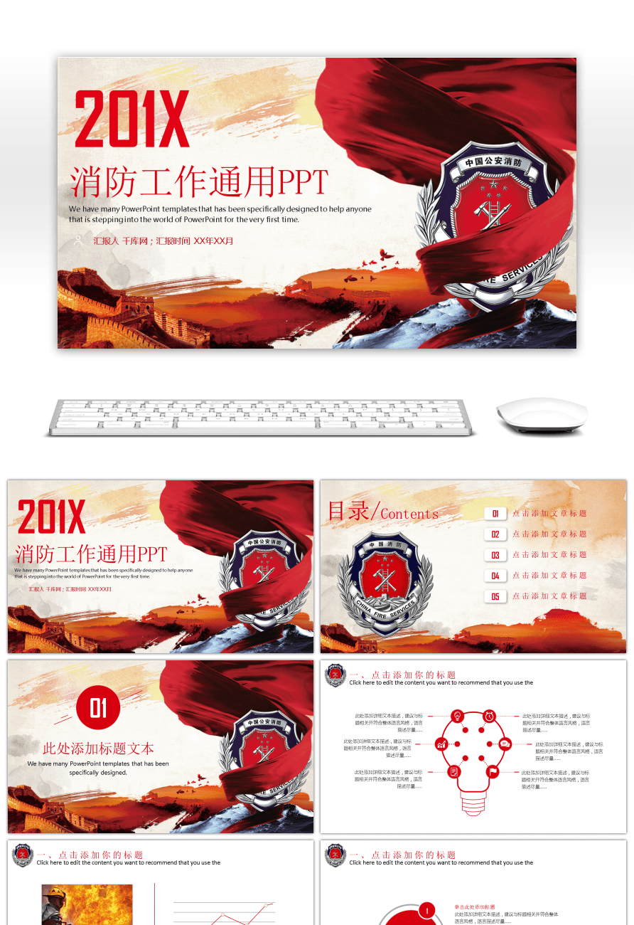 Awesome simple atmospheric fire brigade fire brigade disaster simple atmospheric fire brigade fire brigade disaster relief general ppt template toneelgroepblik Choice Image
