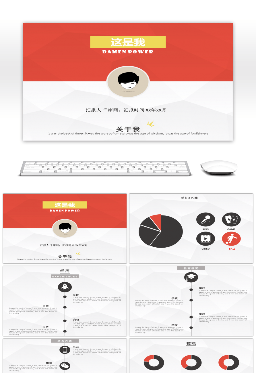 awesome cartoon character general resume ppt template for