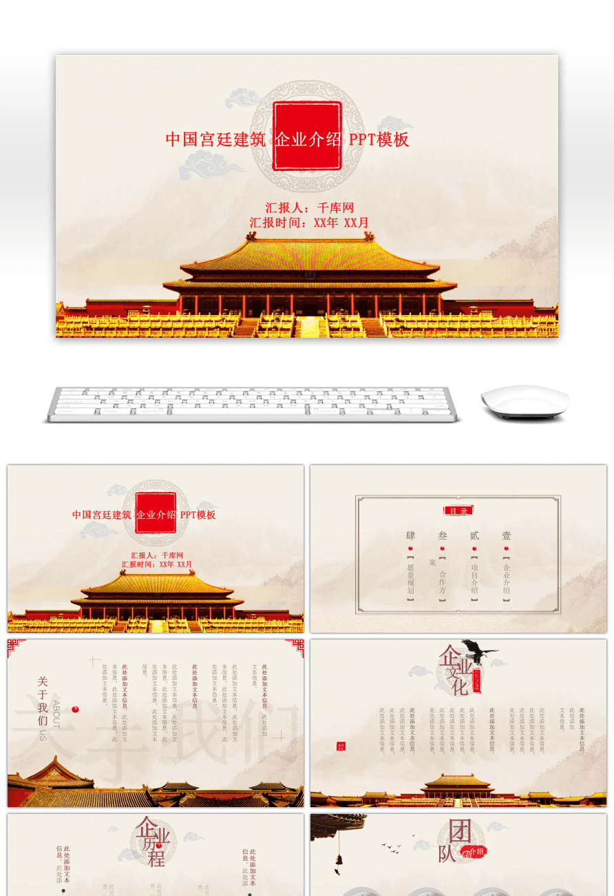 Awesome introduction of ppt template in chinese court