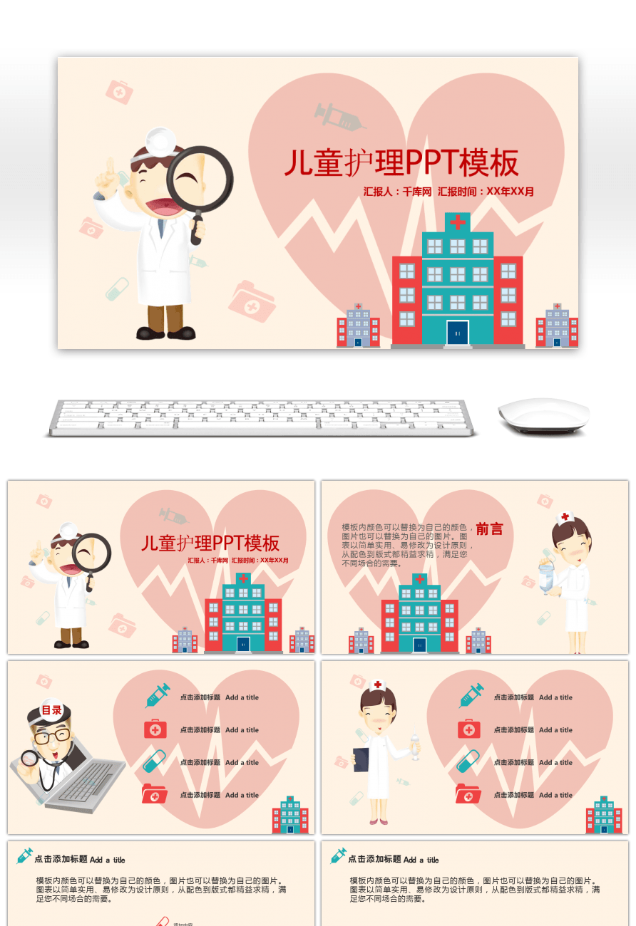 Awesome ppt template for nursing medical work in pink children for ppt template for nursing medical work in pink children toneelgroepblik Gallery