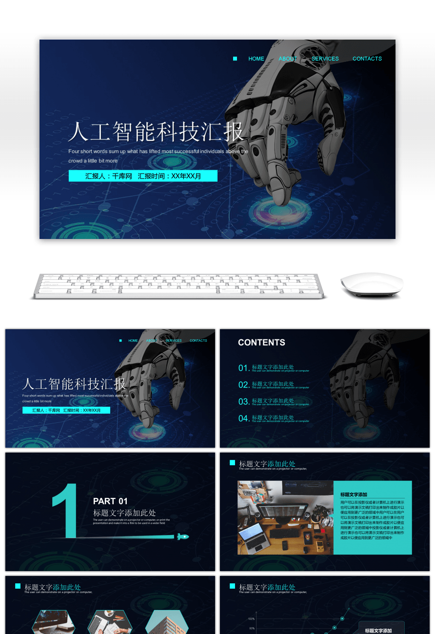 Awesome blue business artificial intelligence innovation technology blue business artificial intelligence innovation technology robot ppt template toneelgroepblik Gallery