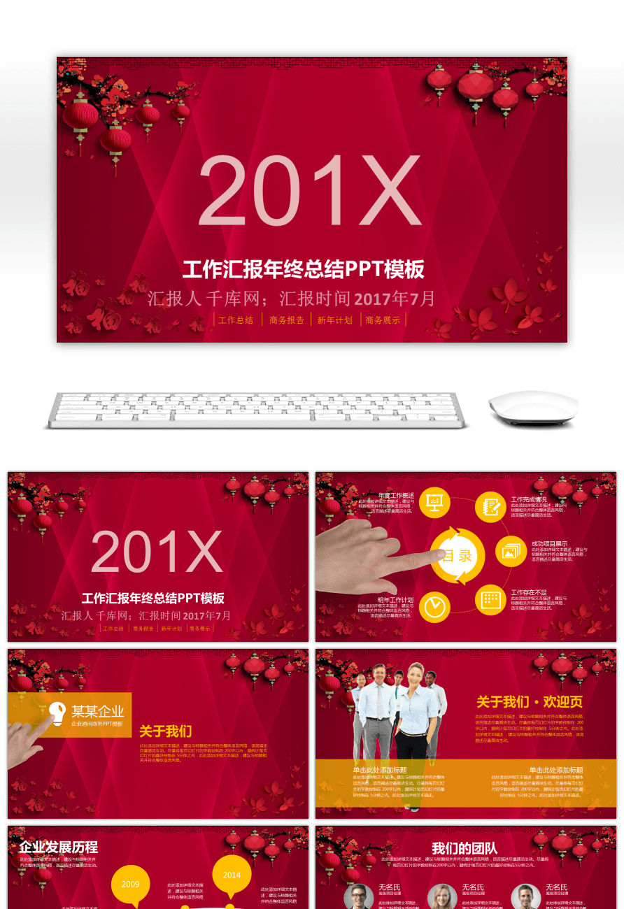 the red background work summarizes the new years ppt template