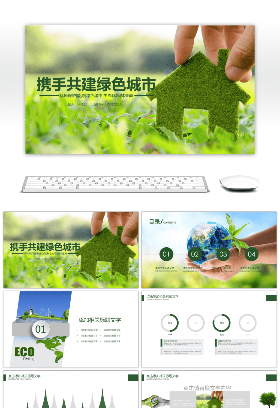 Awesome environmental protection ppt template for environmental this ppt template is free for personal use additionally if you are subscribed to our premium account when using this ppt template you can avoid toneelgroepblik Gallery