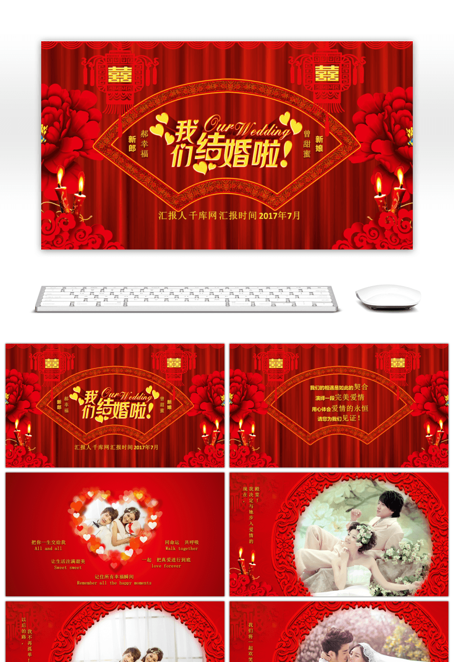 Awesome wedding opening video clip electronic invitation chinese ppt wedding opening video clip electronic invitation chinese ppt template toneelgroepblik Gallery