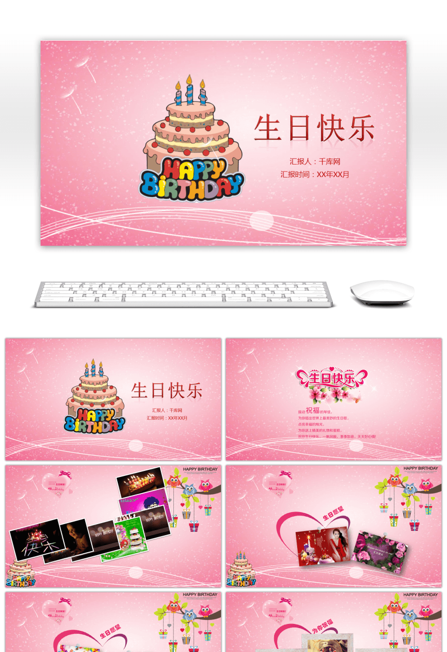 Awesome Happy Birthday Electronic Album Ppt Template For Unlimited