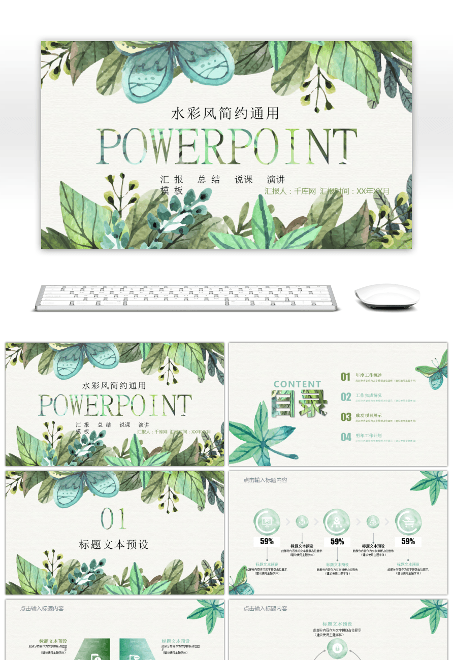 dynamic powerpoint templates free download choice image