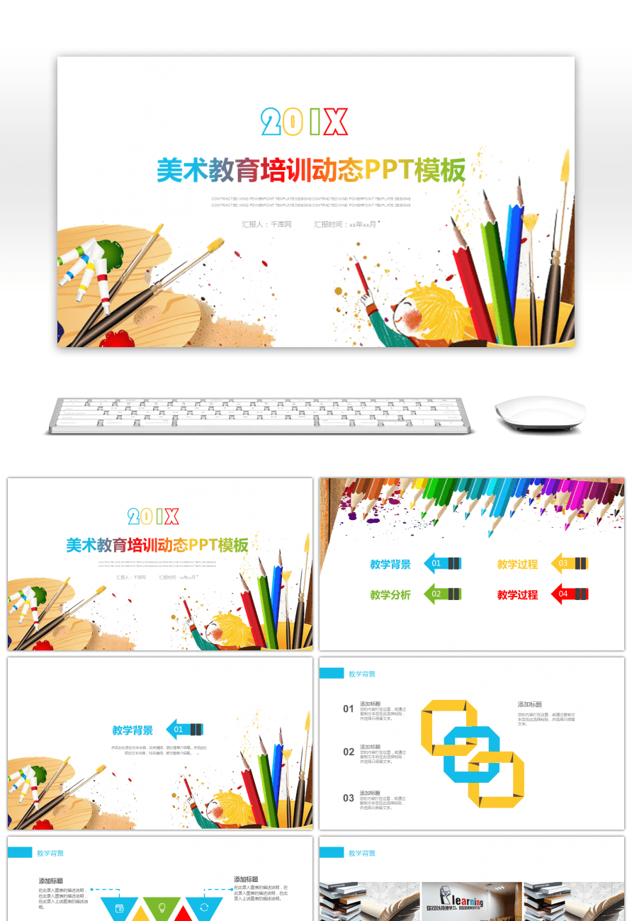Awesome colorful childrens art and painting education and training colorful childrens art and painting education and training ppt template toneelgroepblik Image collections