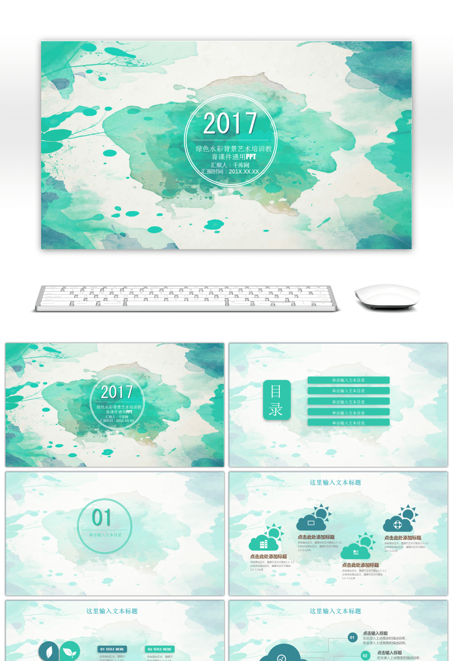 awesome green watercolor background art training and