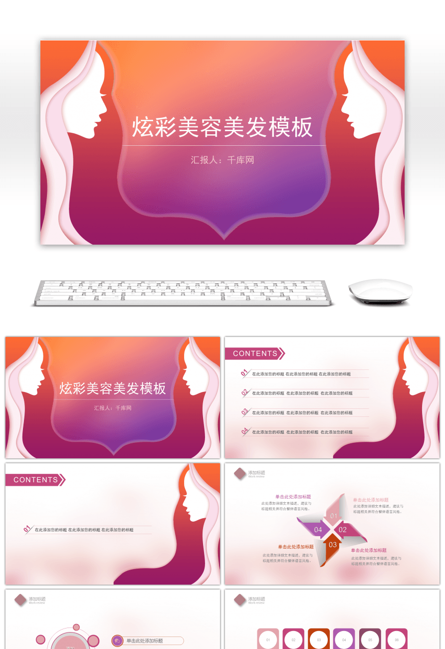 Awesome Simple Style Of Dazzling Beauty Salon Advertising Ppt