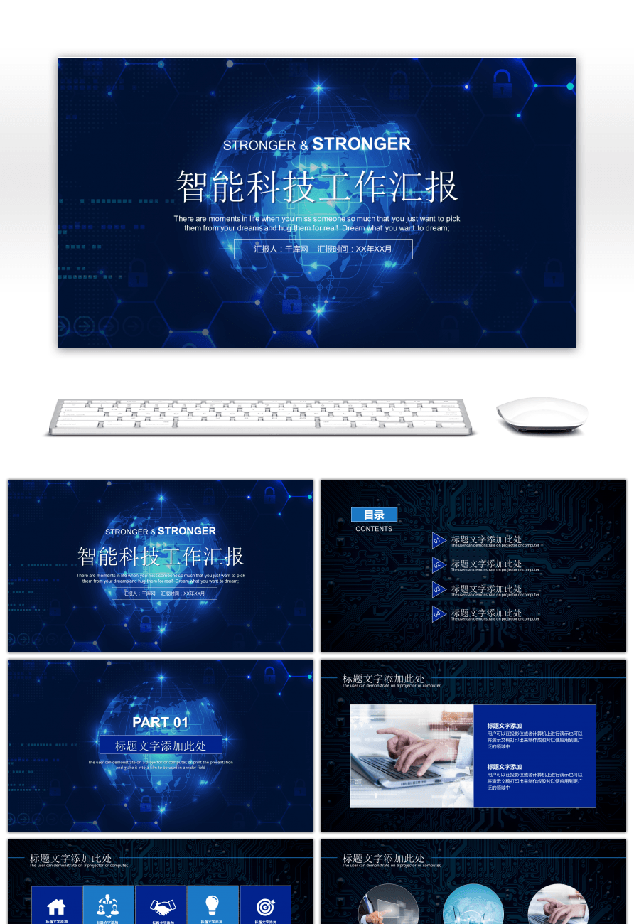 Awesome blue business science and technology innovation work plan blue business science and technology innovation work plan ppt template toneelgroepblik Choice Image