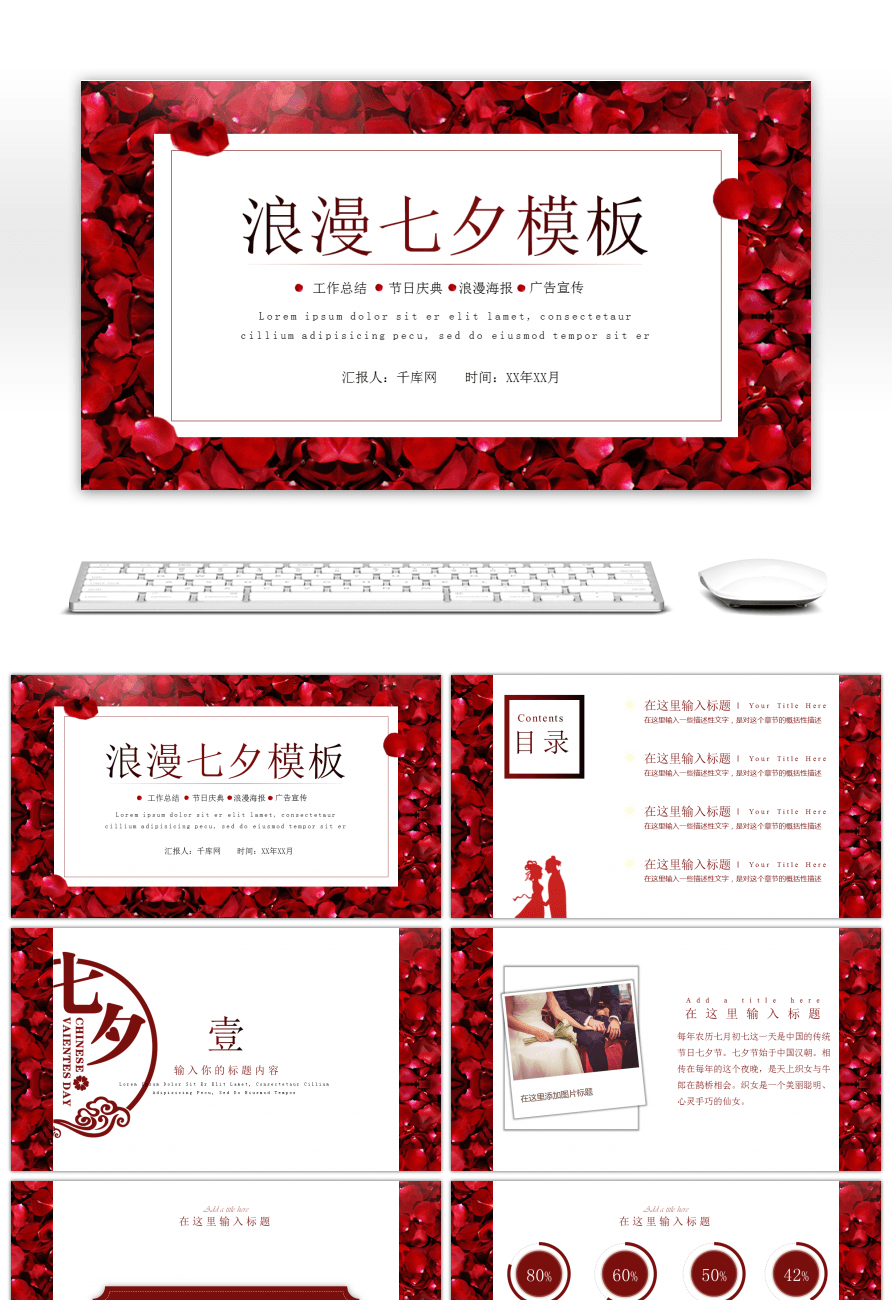 Awesome ppt template for the work of the romantic festival this ppt template is free for personal use additionally if you are subscribed to our premium account when using this ppt template you can avoid toneelgroepblik Images