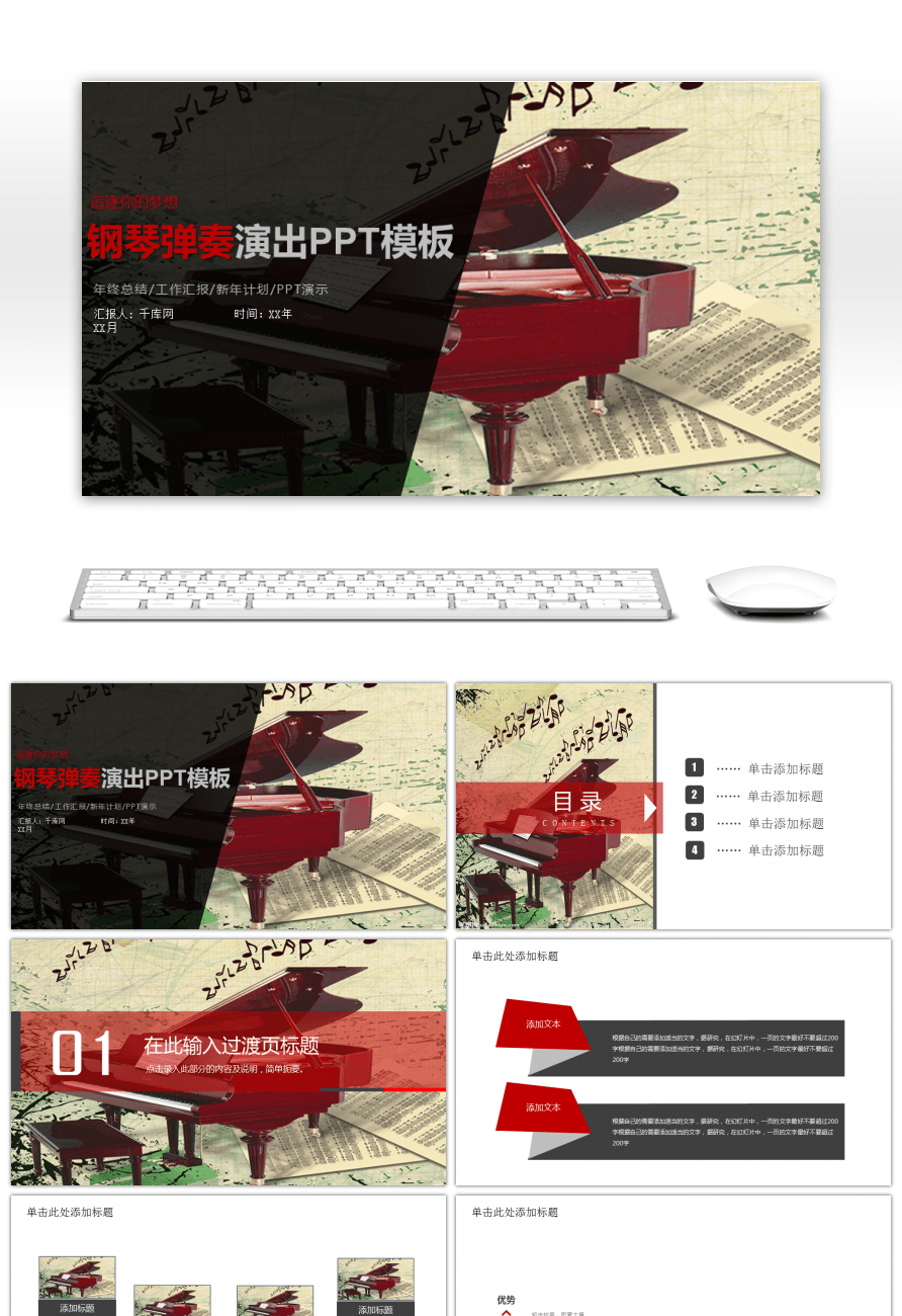 Awesome music art piano performance training and teaching ppt music art piano performance training and teaching ppt template toneelgroepblik Image collections