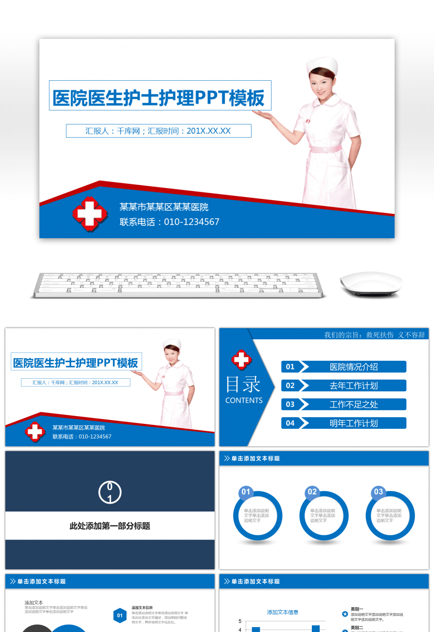 Awesome ppt template for nurses and nurses in hospital for free this ppt template is free for personal use additionally if you are subscribed to our premium account when using this ppt template you can avoid toneelgroepblik Choice Image