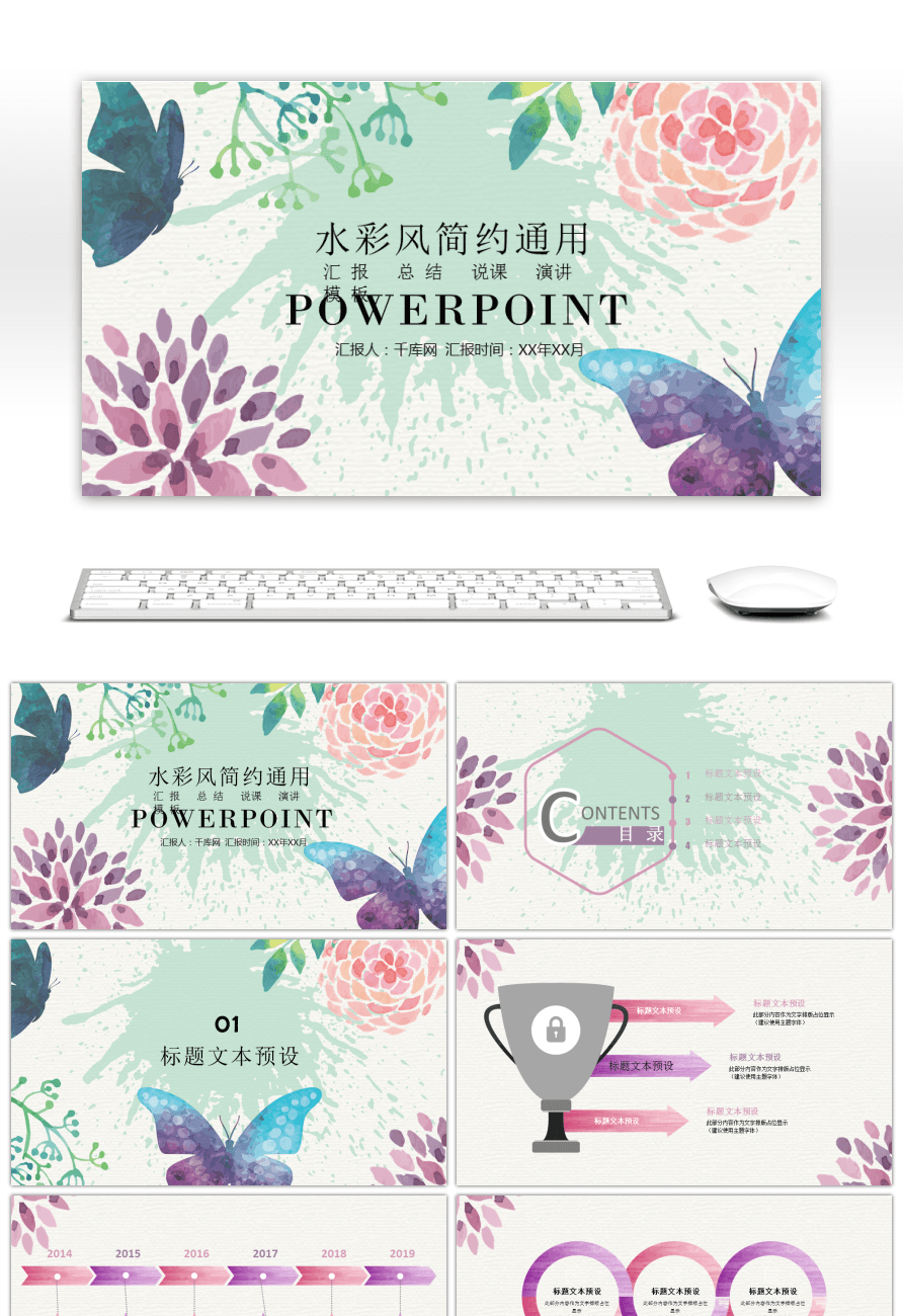 Awesome Water Color Wind Fresh Flower Butterfly Universal Ppt