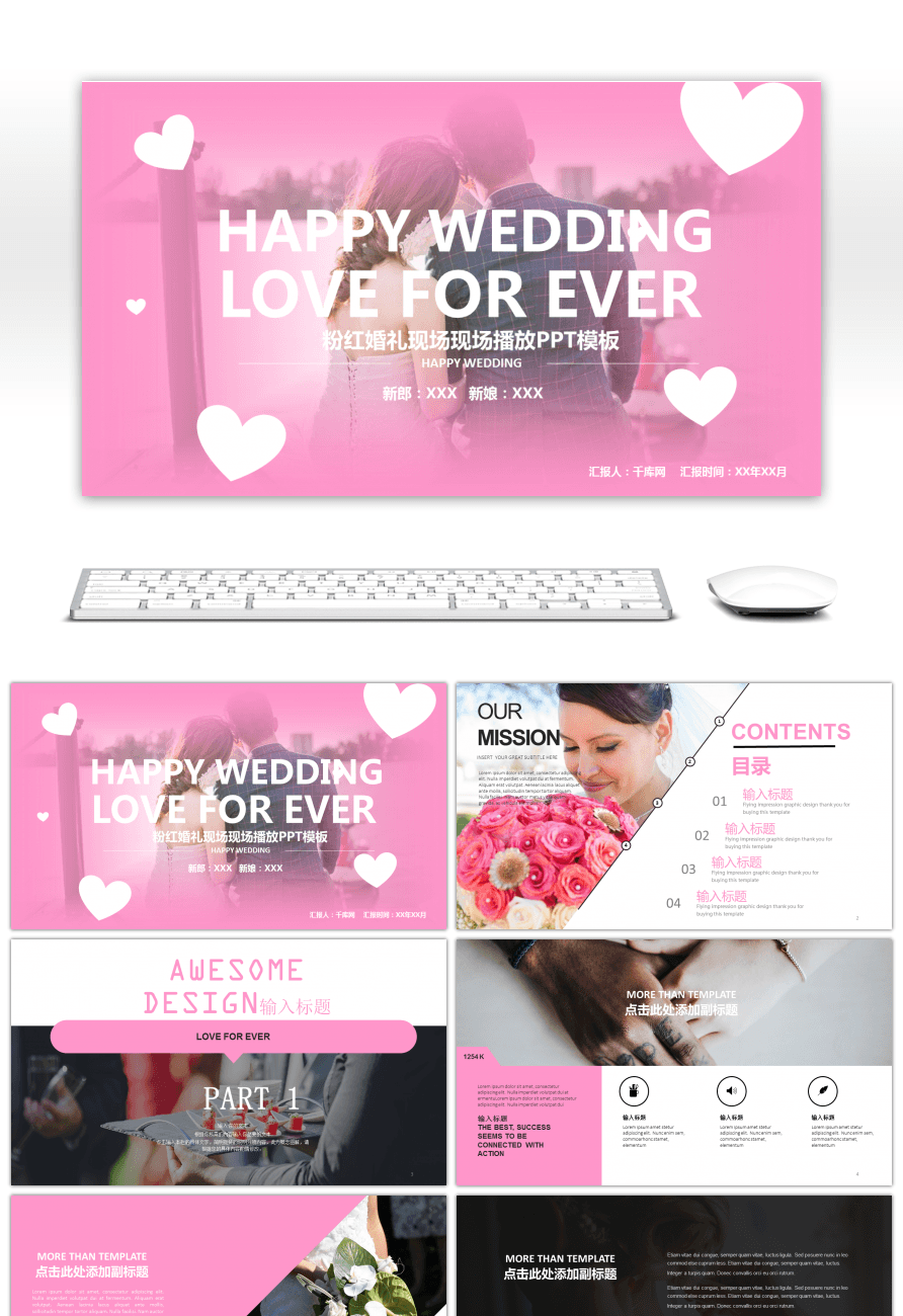 Awesome pink romantic wedding photo album ppt template for free this ppt template is free for personal use additionally if you are subscribed to our premium account when using this ppt template you can avoid toneelgroepblik Images