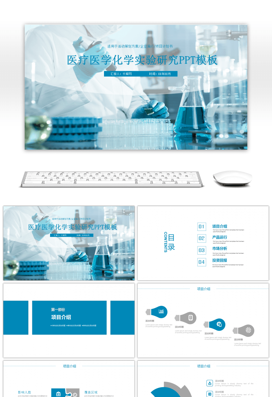 Awesome dynamic ppt template for the brochure of blue medical dynamic ppt template for the brochure of blue medical scientific research project toneelgroepblik