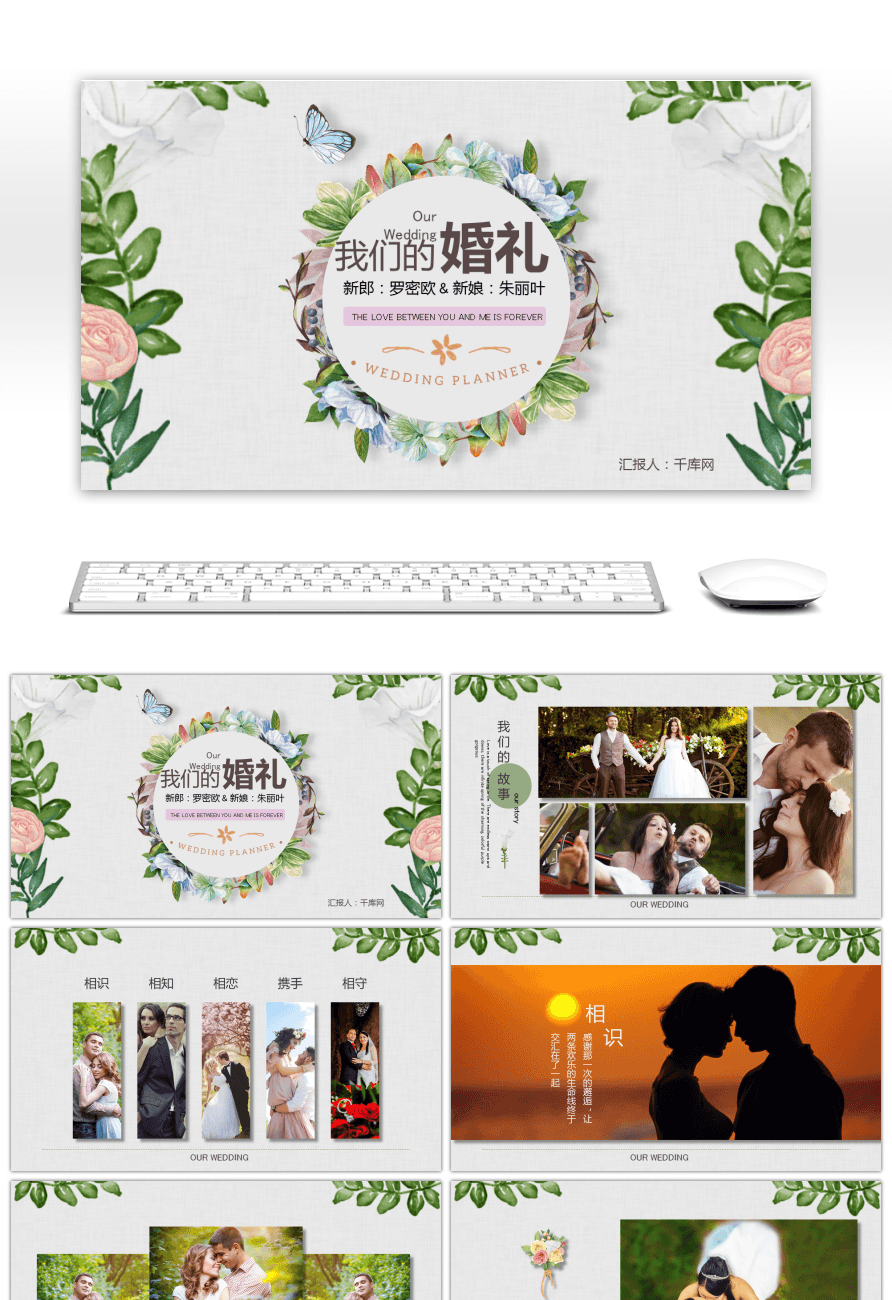 Wedding Al Planning Ppt Template