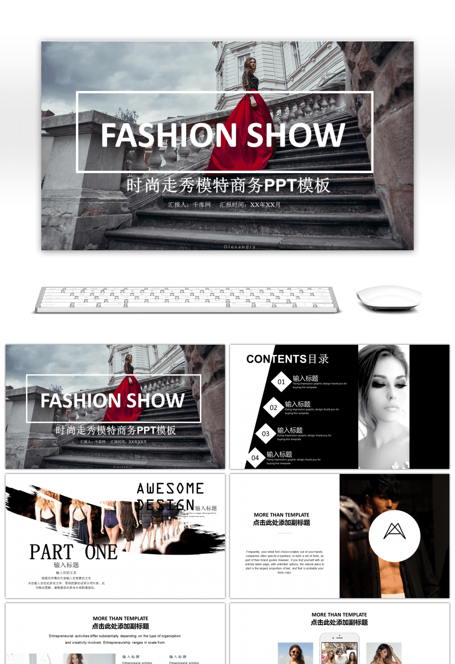 Awesome magazine wind high end fashion show model business ppt magazine wind highend fashion show model business ppt template alramifo Gallery