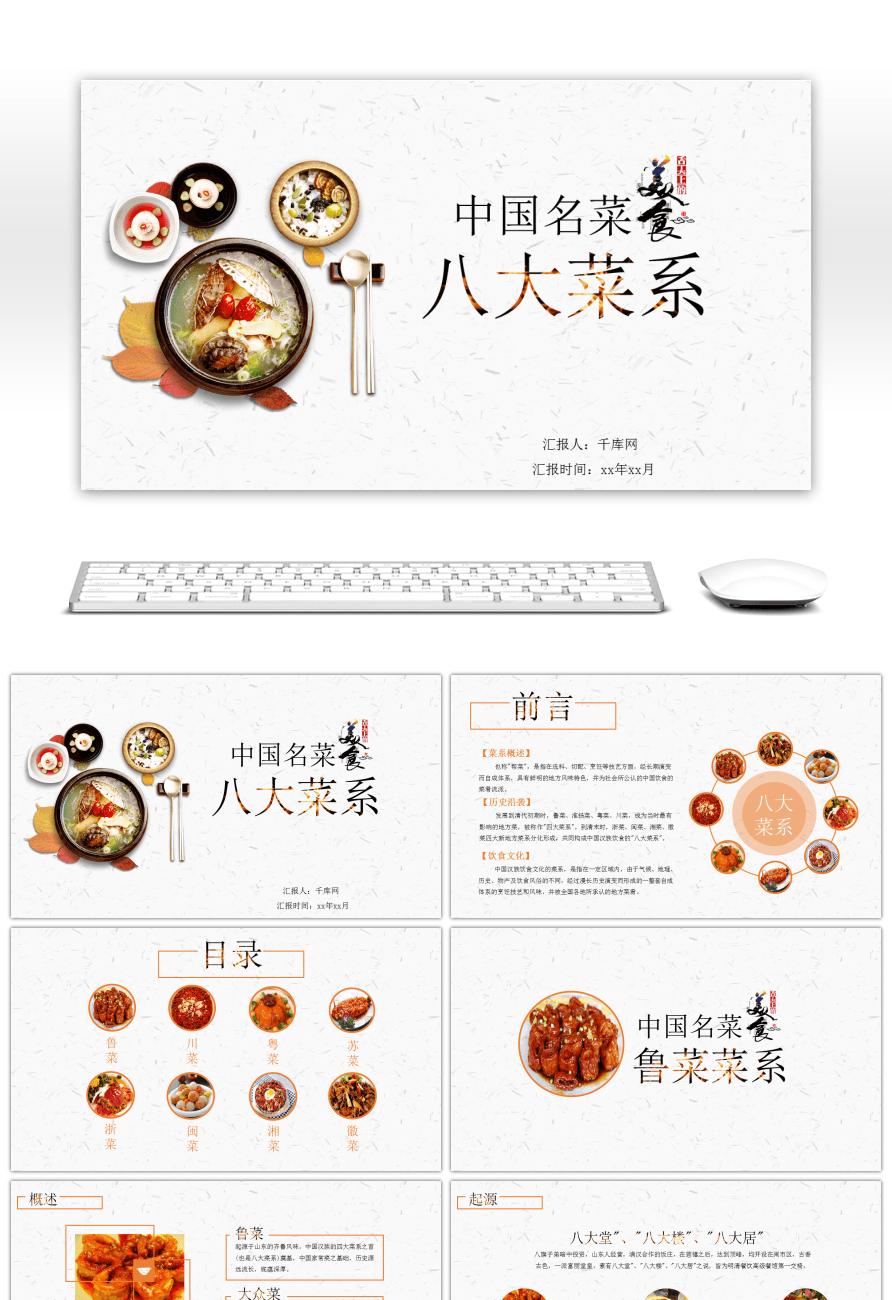 Increíble ppt general plantilla para los ocho grandes cocinas chinas ...