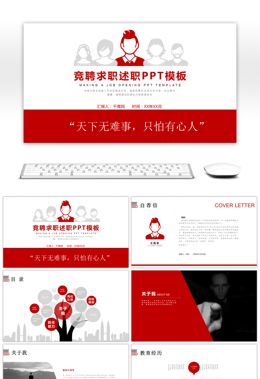 Awesome simple red for job debriefing ppt template for free download simple red for job debriefing ppt template toneelgroepblik Image collections