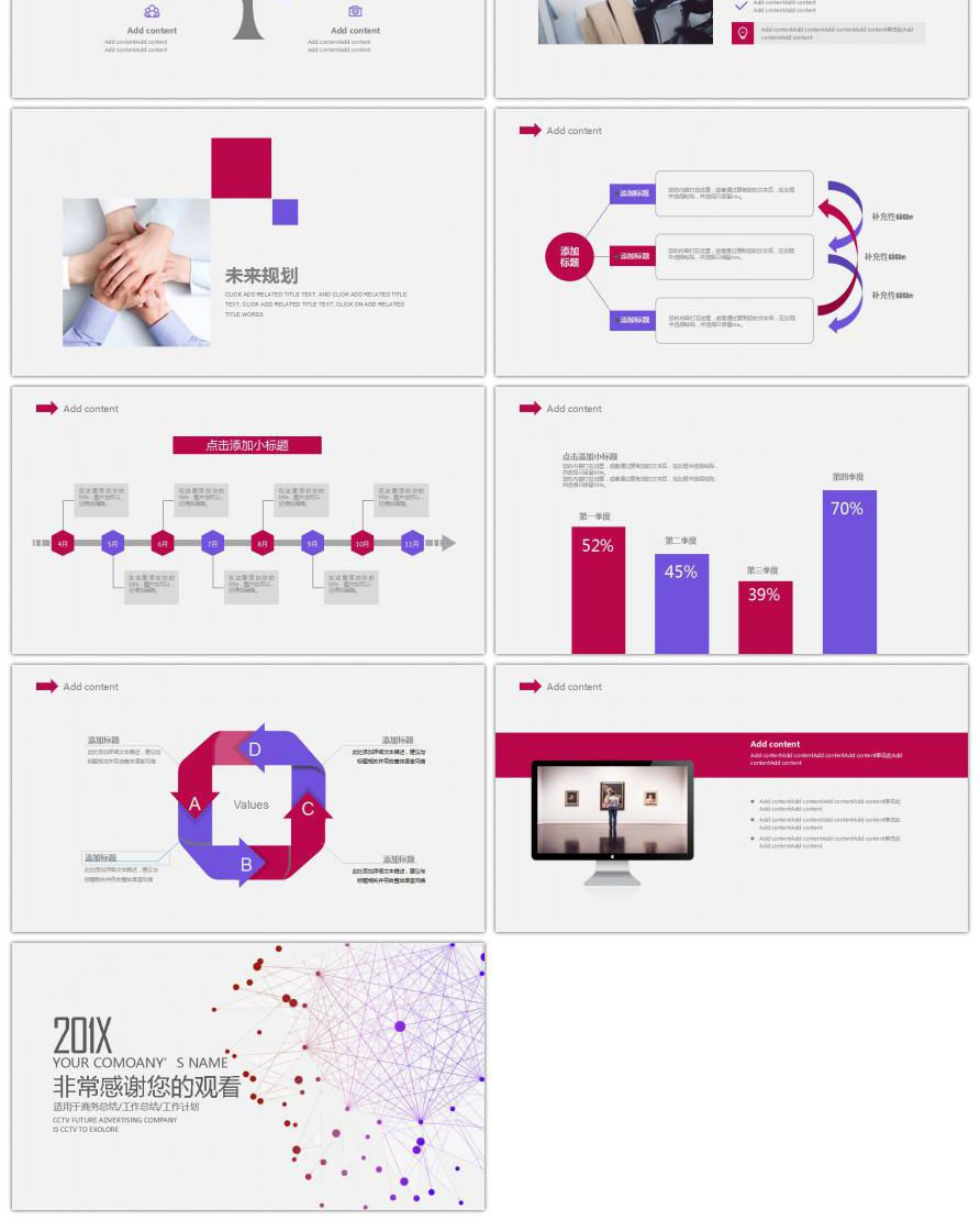 Corporate Profile Company Profile PPT Template