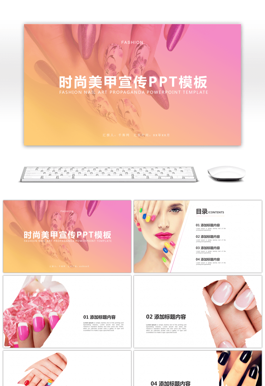 Awesome Pink Vogue Nail Propaganda And Nursing Ppt Template For