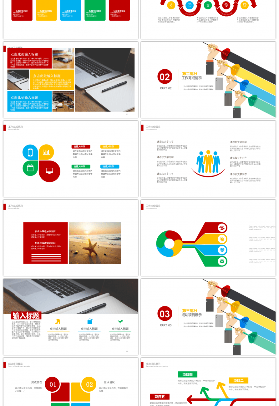 Awesome Colorful Business Summary Work Plan Template Ppt For Free - Business work plan template