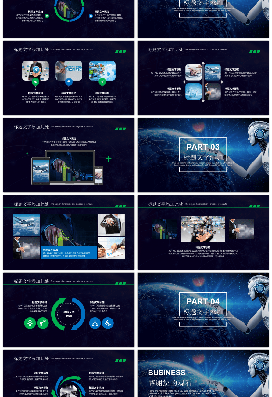 Awesome ppt template for the report of artificial intelligence in ppt template for the report of artificial intelligence in modern science and technology toneelgroepblik Gallery