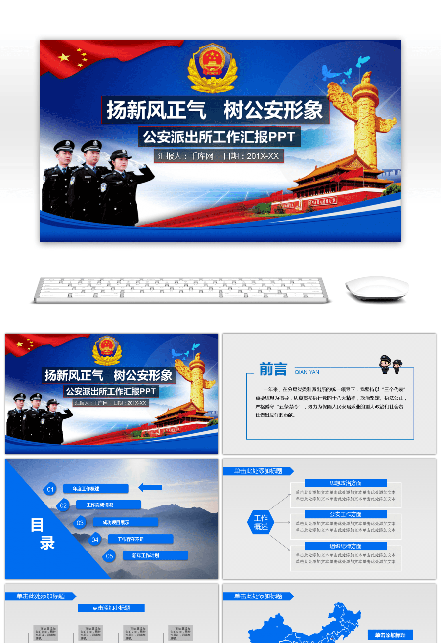 Awesome simple and practical ppt template for public security police simple and practical ppt template for public security police toneelgroepblik Image collections