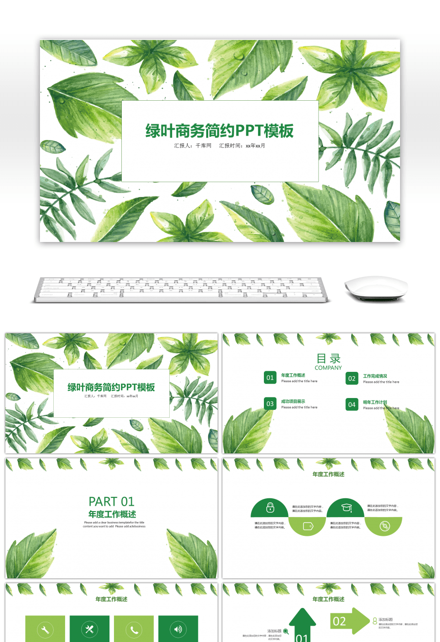Awesome fresh green leaf business simple ppt template for free fresh green leaf business simple ppt template toneelgroepblik Images