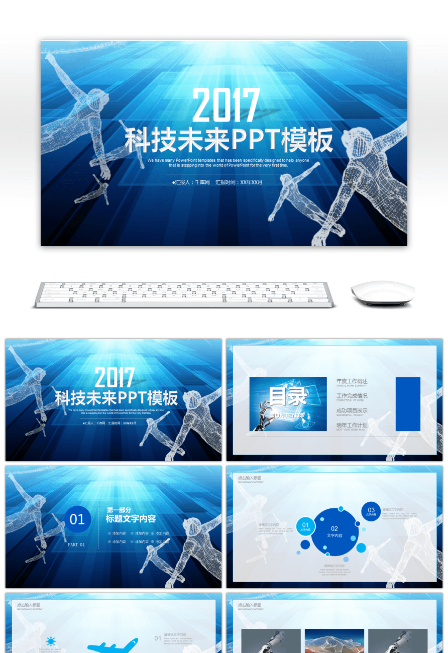 Awesome exquisite cool industrial robot intelligent artificial ppt exquisite cool industrial robot intelligent artificial ppt templates toneelgroepblik Image collections