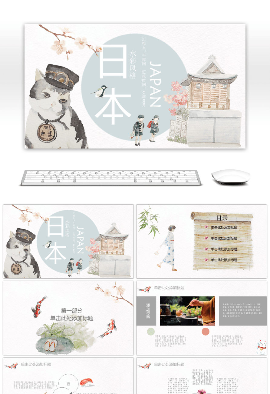 Awesome fresh and elegant style of watercolor and japanese style ppt fresh and elegant style of watercolor and japanese style ppt templates toneelgroepblik Image collections