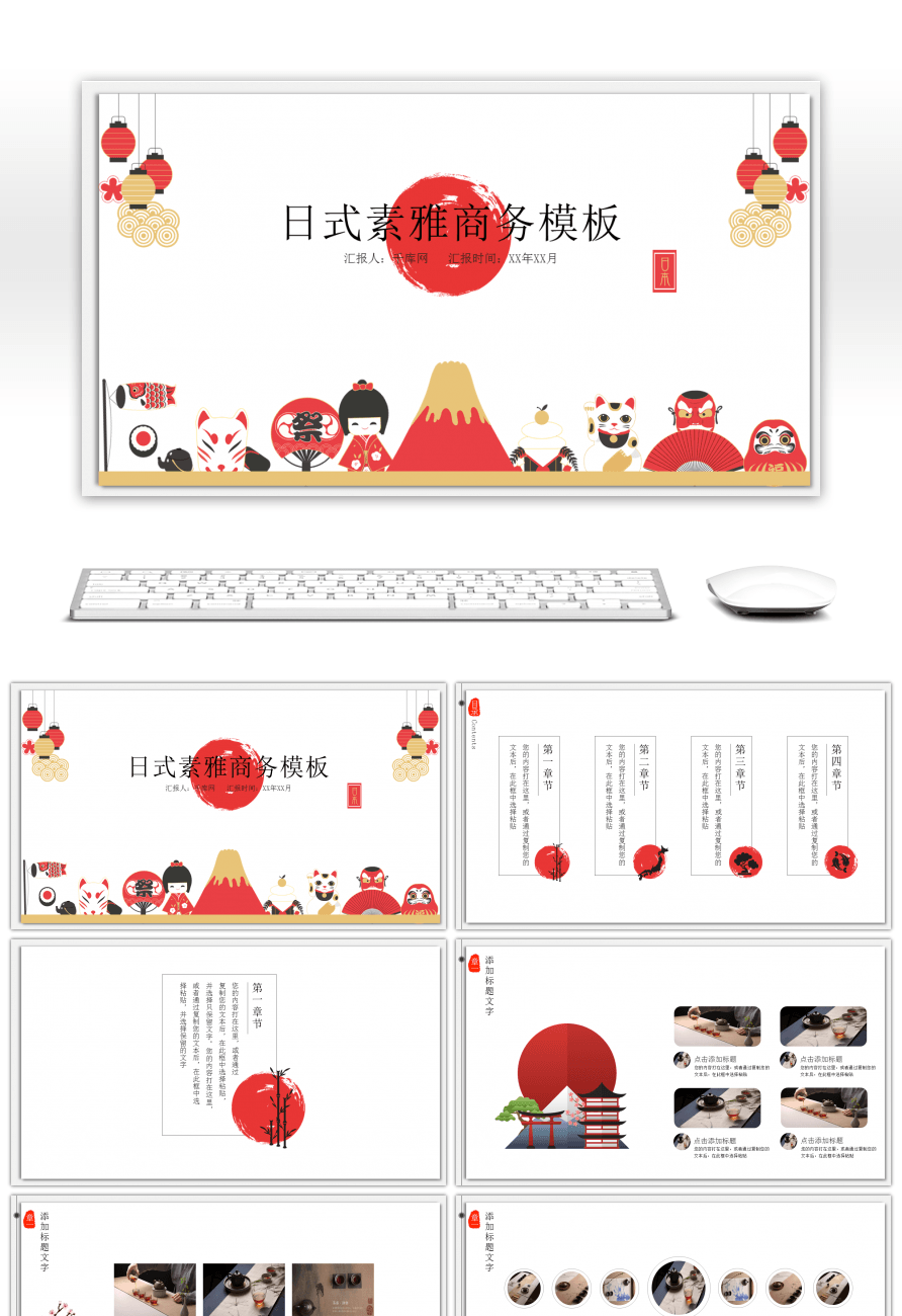 Awesome elegant japanese business ppt templates for free download on elegant japanese business ppt templates accmission Gallery