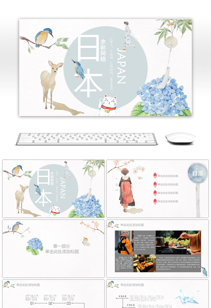Free Fresh And Elegant Japanese Style And Style Ppt Templates
